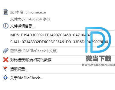 RMFileCheck 右键MD5校验 1.032 中文版